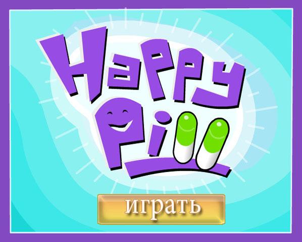 Счастливая пилюля (Happy Pil)