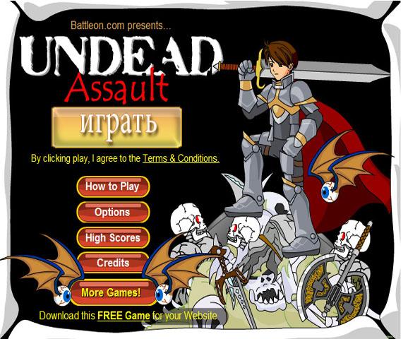 Нападение монстров (Undead Assault)