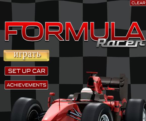 Гонка Формулы (Formula Racer)