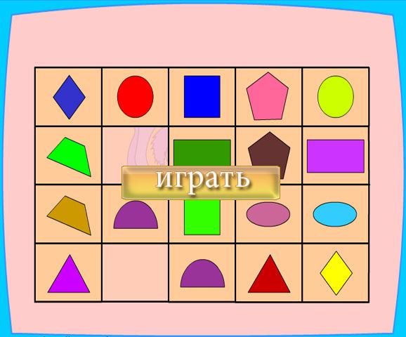 Геометрические фигуры (Geometrical figures)