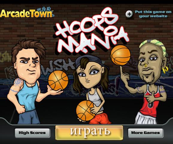 Уличный баскетбол (Street basketball)