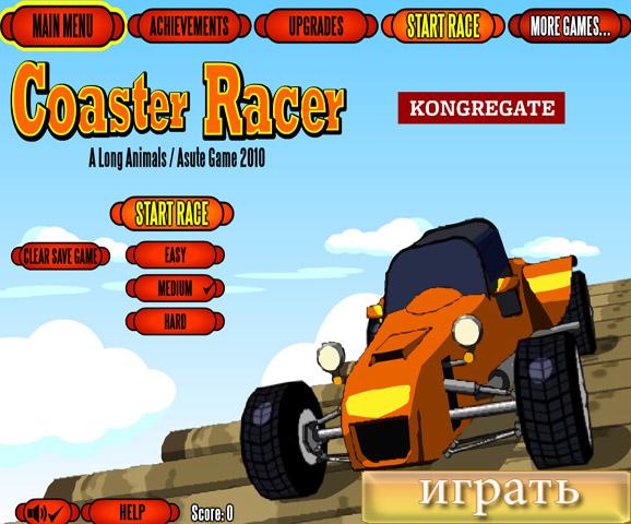 Гонка над пропастью (Coaster Racer)