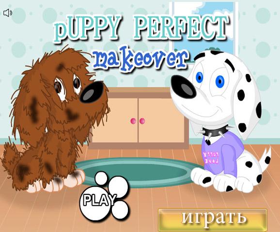 Ухаживаем за щенком (Puppy perfect )