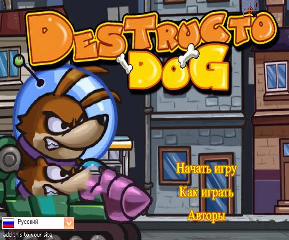 Пёс – убойная сила (Dog i destructo)