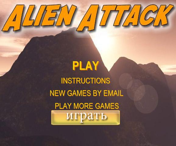 Инопланетное вторжение (alien attack)