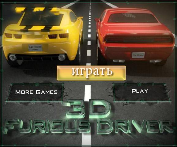 Бешеная гонка (3D Furious Driver 2011)
