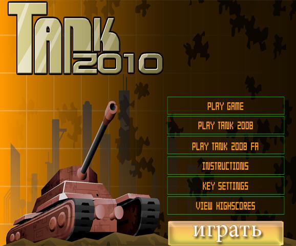 Tank2010