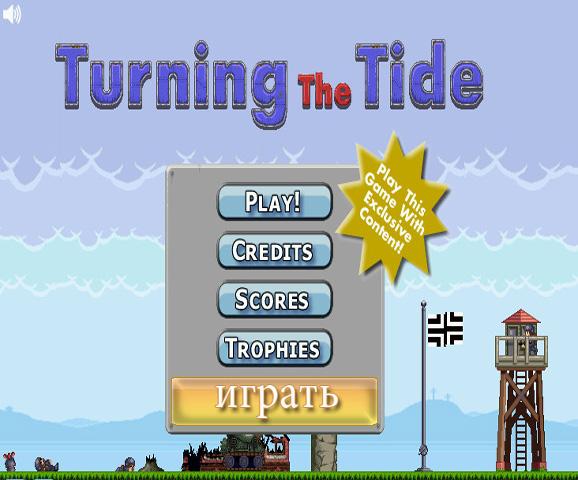 Миссия воздух (Turning the tide)