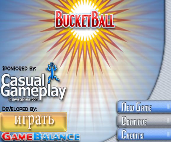 Необычный баскетбол bucketball
