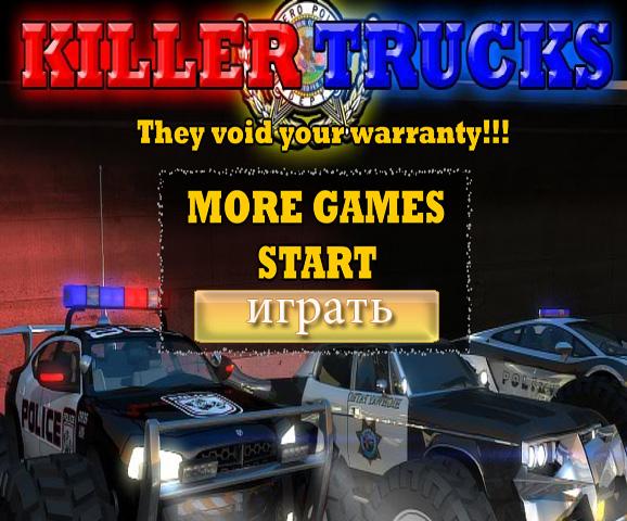 Машина – убийца (Killer Trucks)