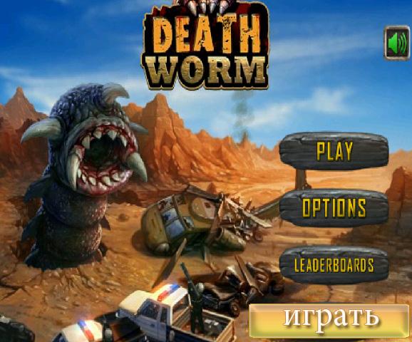 Смертельный червь (Death worm)