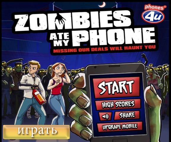 Убей зомби (zombie sate my phone)