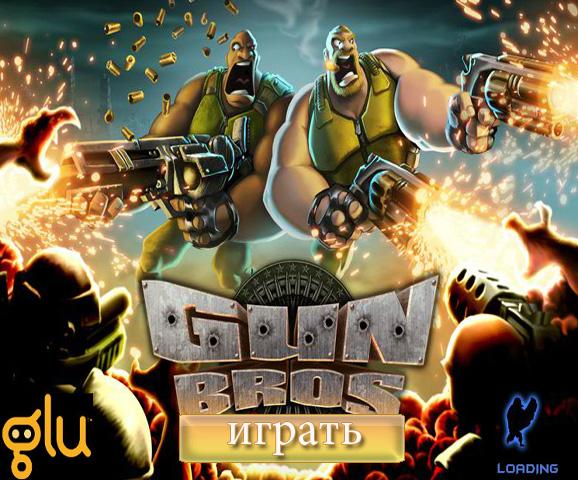 Братья по оружию (Gun Bros Lite)