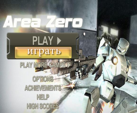 Нулевая область (Area Zero)