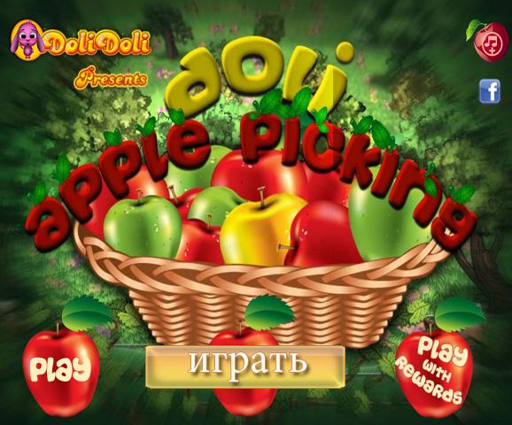 Найди фрукты (Apple Picking)