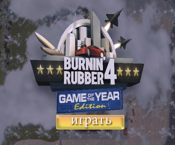 Опасный квартал (Burnin' Rubber 4)