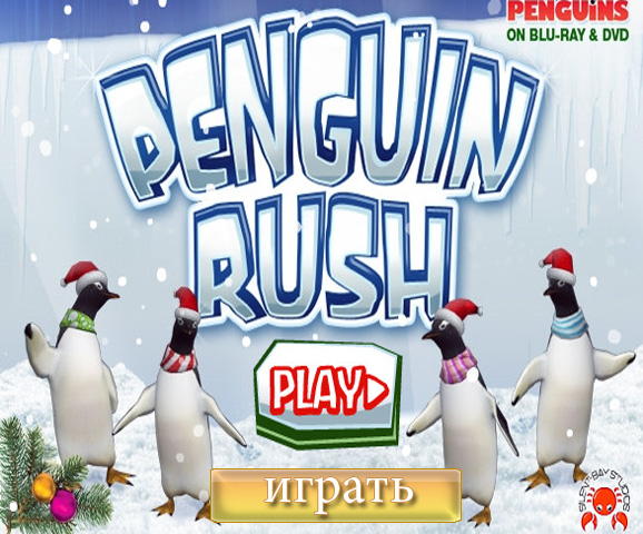 Гонки пингвинов (Penguin Rush)