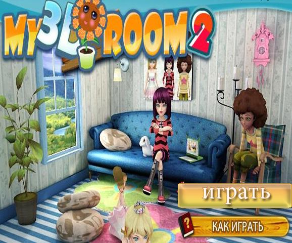 Моя 3D комната 2 (My 3D Room2)
