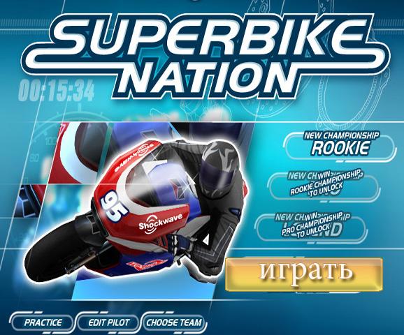 Гонки на мотоциклах (Superbike Nation)
