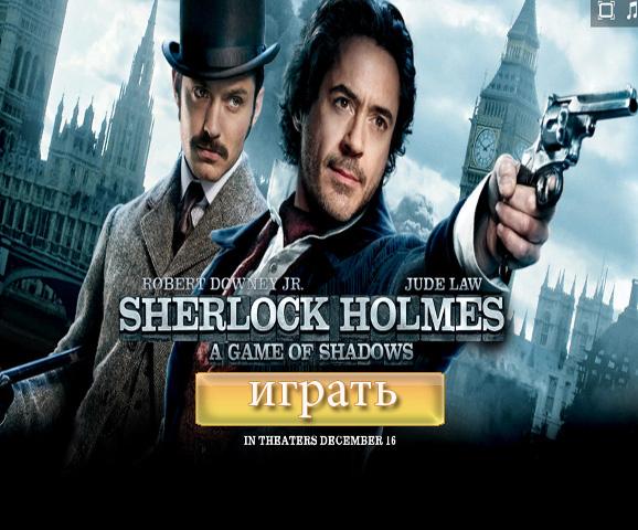 Шерлок Холмс: Игра теней (Sherlock Holmes)