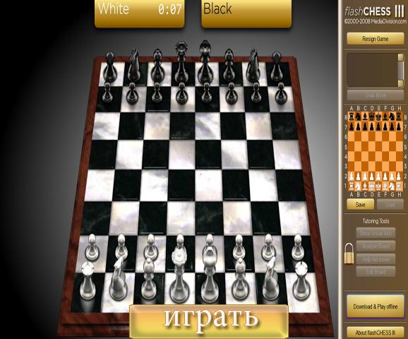 Шахматы3D (Chess)