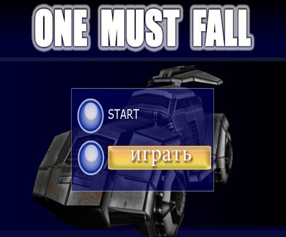 Один должен упасть (One must fall)