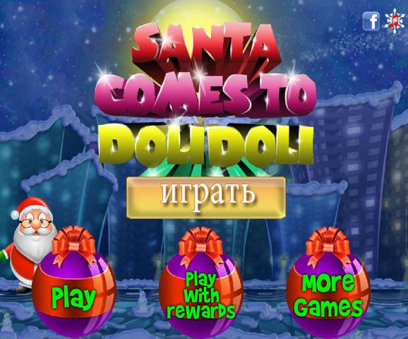 Готовим подарки (Santa comes to town)