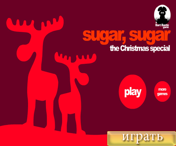 Сахарное Рождество (Sugar Sugar Christmas)