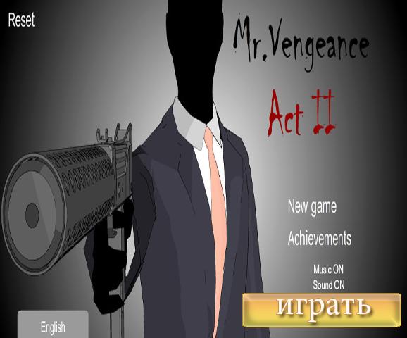 Мистер Вендженс Акт 2 (Mr Vengeance Act II)