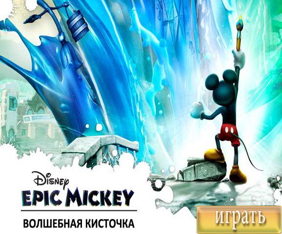 Микки и волшебная кисть (Epic Mickey)