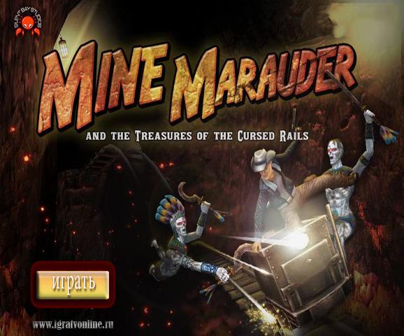 Сокровища проклятых рельсов (Treasures of the Cursed Rails)