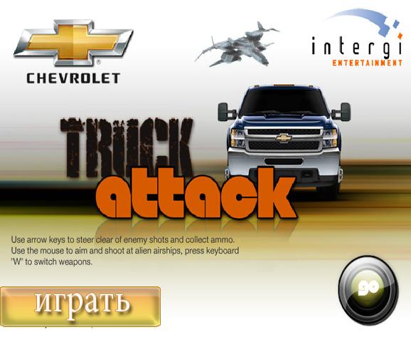 Пришельцы атакуют (Truck Attack)