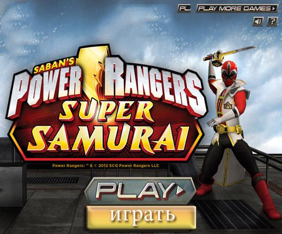 Супер Рейджеры: Самураи (Super Samurai)