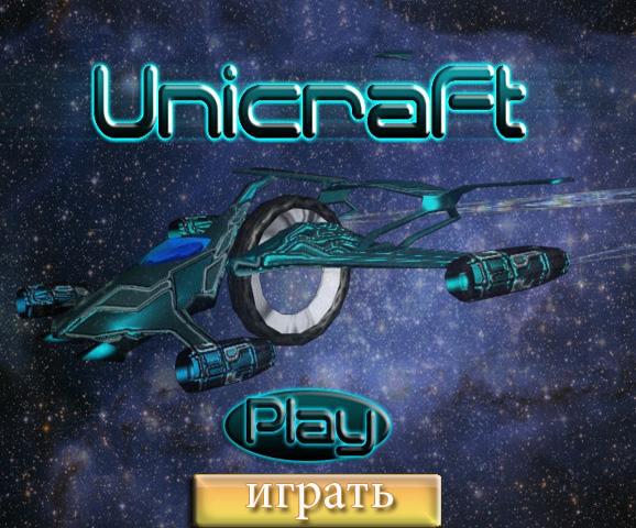 Воздушная атака (Unicraft)