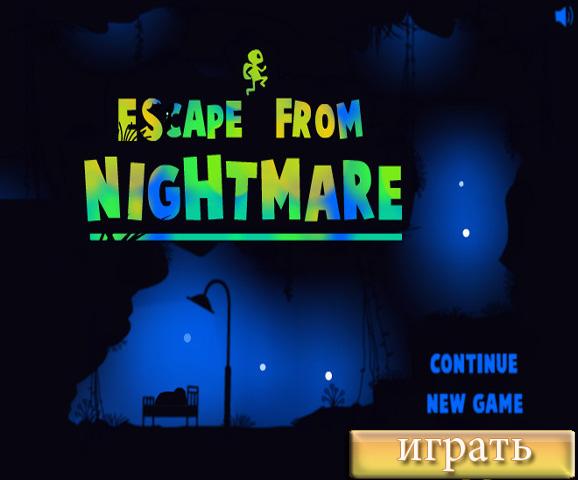 Спастись от ночного кошмара (Escape from Nightmare)