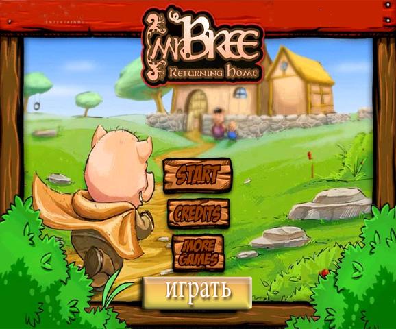 Возвращение мистера Бри (Mr. Bree - Returning Home)