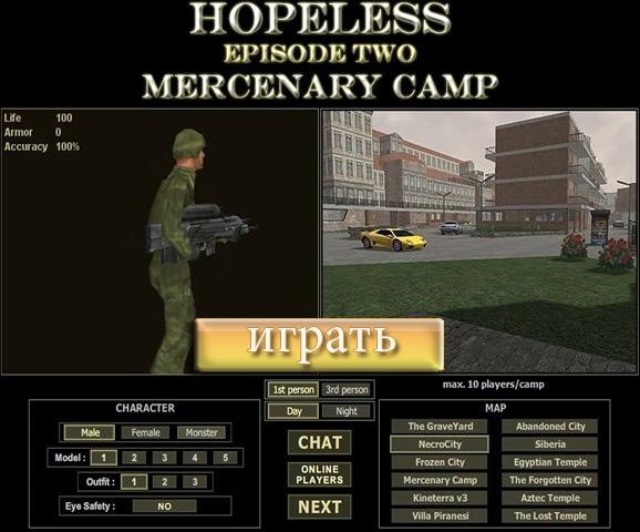 Во вражеском лагере (Two Mercenary Camp)