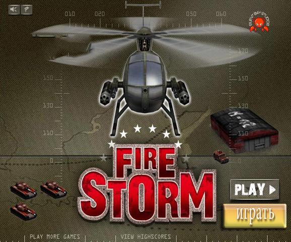 Огневой шторм (Fire Storm)