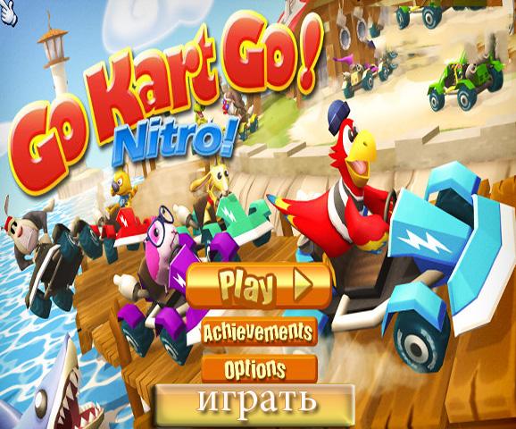 Весёлые гонки 2 (Go Kart Go! Nitro!)