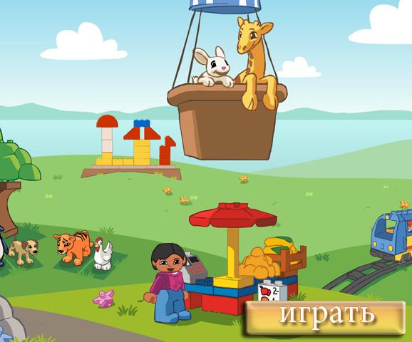 Lego: Детский мир (Child's world)