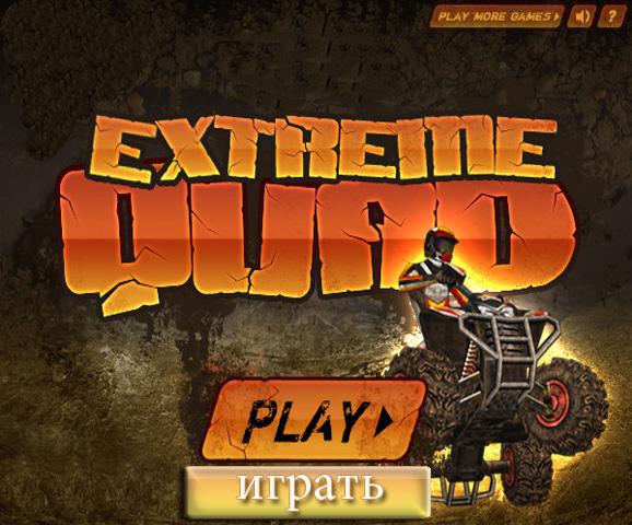 Экстремальная Четверка (Extreme Quad)