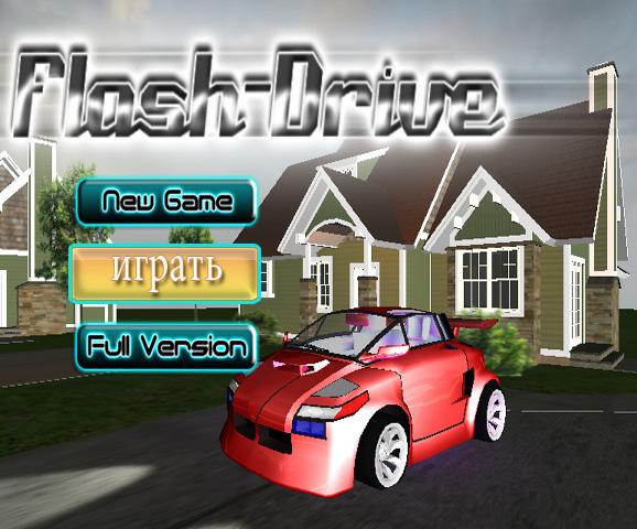 Авто Драйв (FlashDrive)