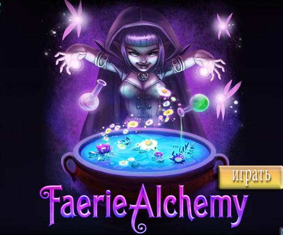 Волшебная Алхимия (Faerie Alchemy)