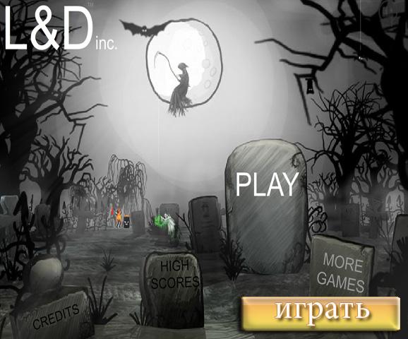 Жизнь – Смерть (Life-Death)