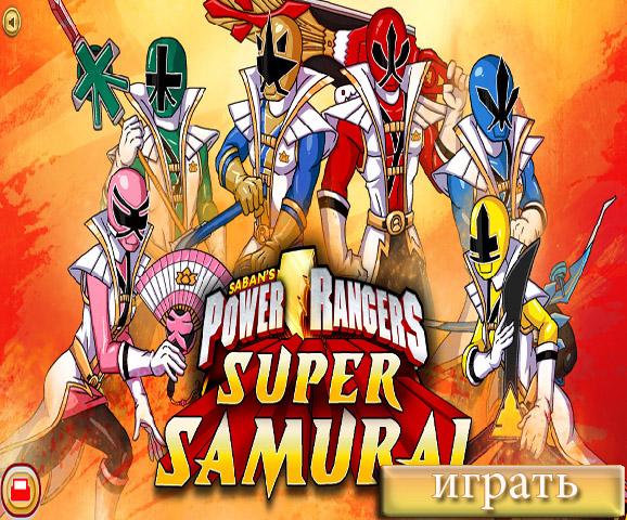 Игры пау рейнджерс самурай