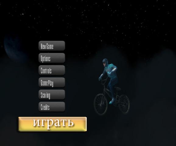 Вело-фристайл (Sky Ryder 3D)