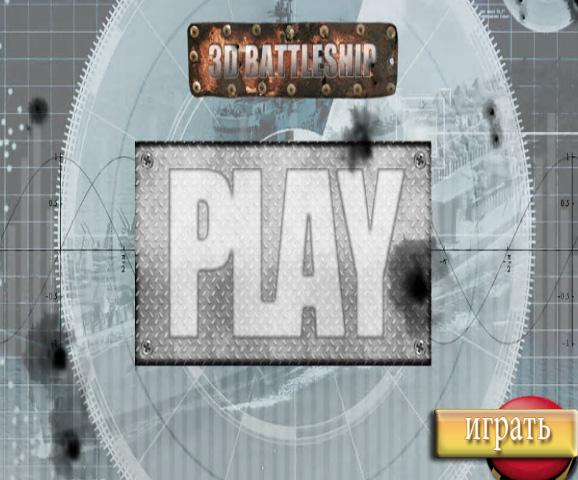 Классический морской бой (Battleship3d)