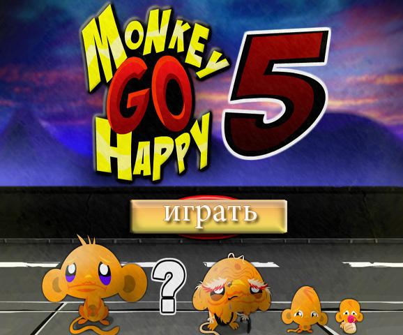 Счастливая обезьянка (Monkey Happy)