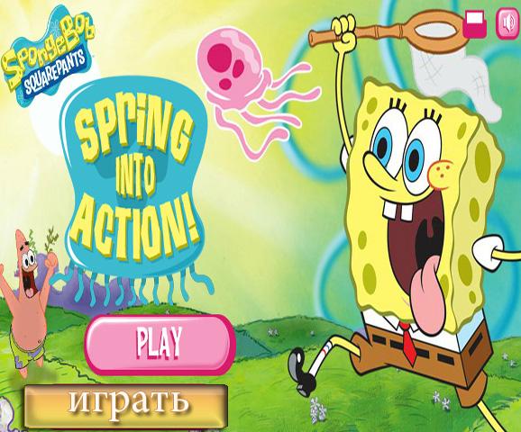 Спанч Боб: ловец медуз (SpongeBob: Spring Into Action)