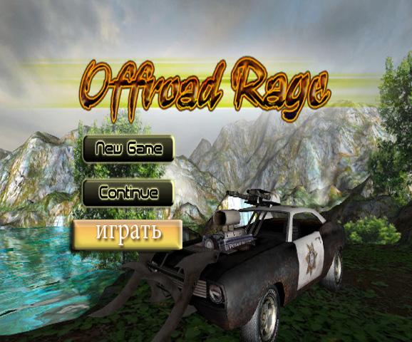 Дорожная ярость (Off road Rage)